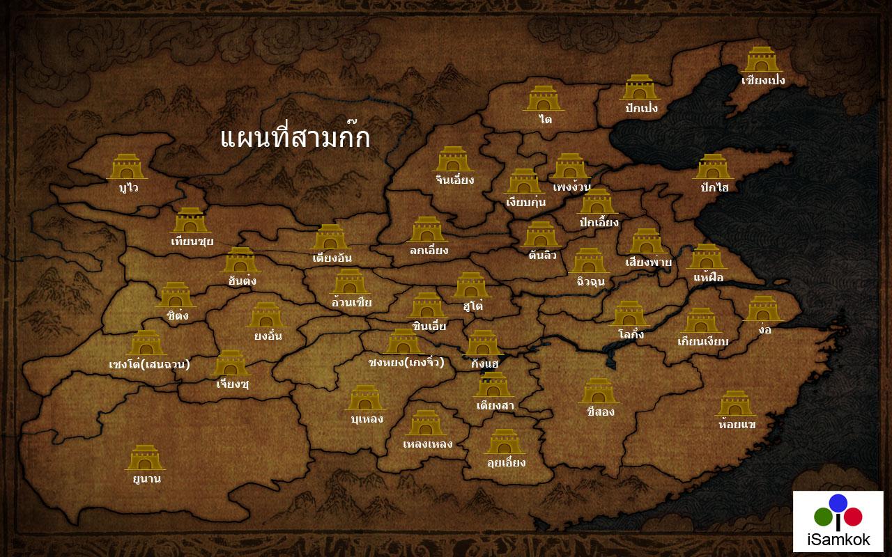 แผนที่สามก๊ก จาก isamkok