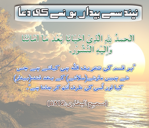 Neend Say Bedaar Honay ki Masnoon Dua With Urdu Translation