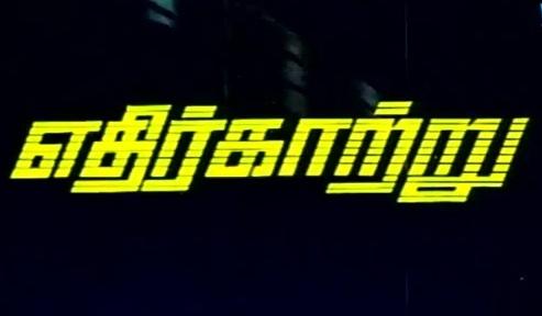 Watch Edhir Kaatru (1990) Tamil Movie Online