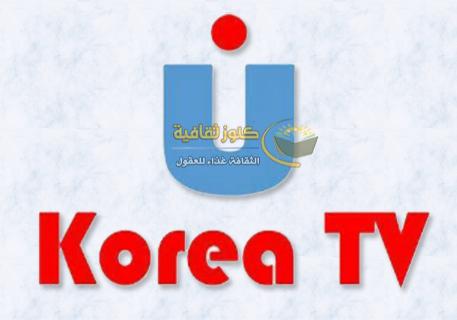 تردد قناة كوريا