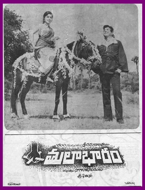 Thulabhaaram Telugu Mp3 Songs Free  Download  1974