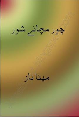 Chor Machaye Shor By Meena Naz