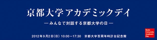 京都大学アカデミックデイ