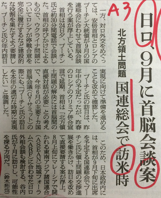 日露首脳会談9月案