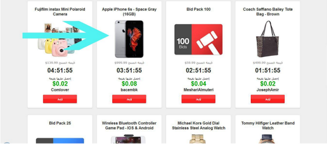 موقع لشراء الهواتف واجهزة اخري بسعر اقل من 20$