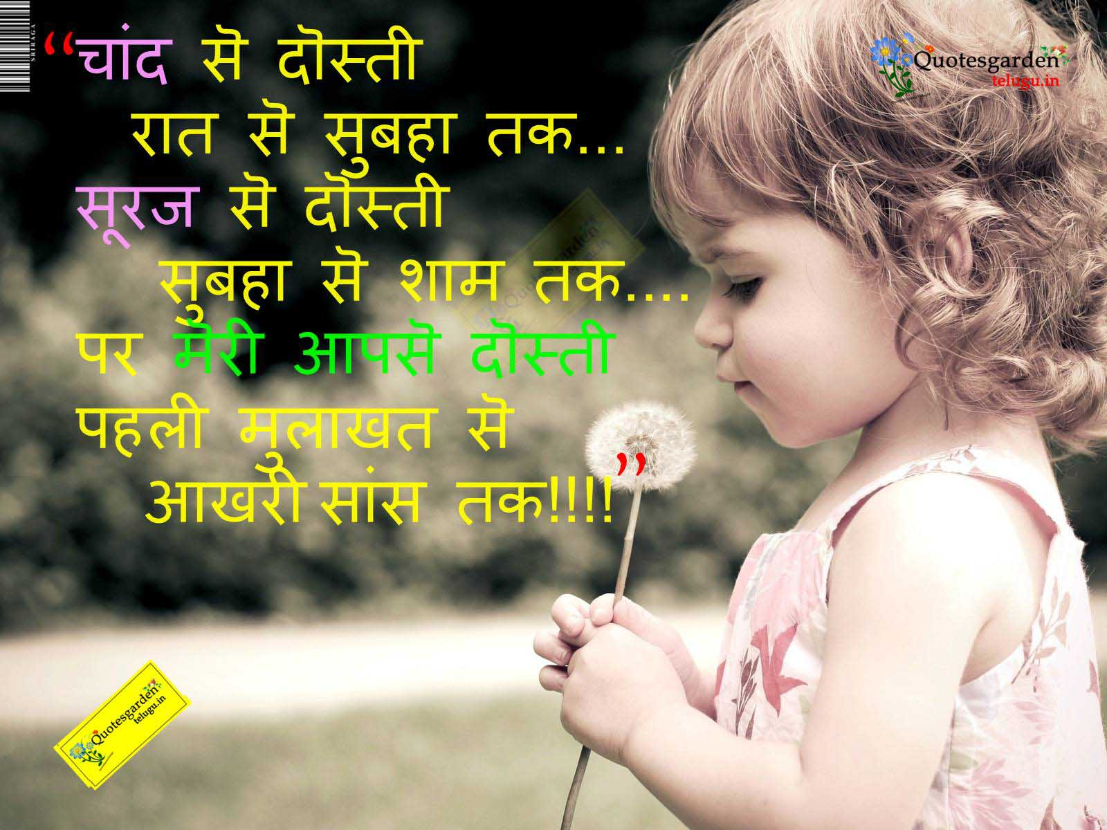 Best hindi quotes about friendship - best friendship quotes in hindi ...