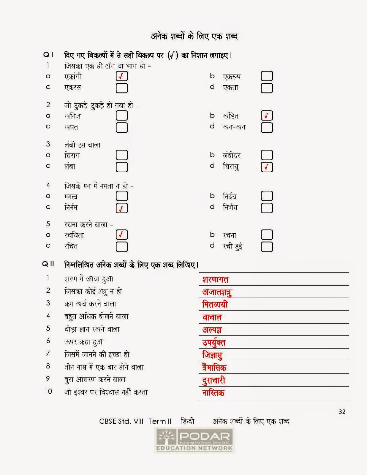 STARS OF PIS AHMEDABAD STD VIII HINDI WORKSHEETS – Hindi Worksheets