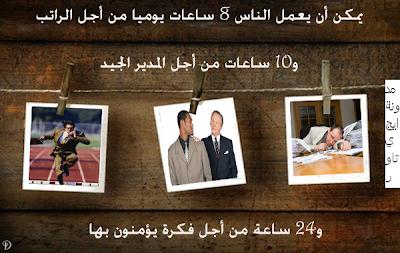 صور مكتوب عليها حكم و امثال صور لحكم وامثال رائعة ، صور مكتوب عليها امثال للفيس بوك