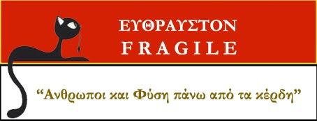ΕΥΘΡΑΥΣΤΟ-FRAGILE