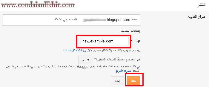 subdomain-blogger