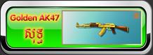 ឆែកកាំភ្លើង Golden AK 47