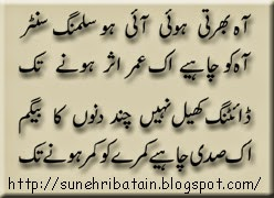 funny poetry-mazahiya shayari facebook-funny poetry urdu