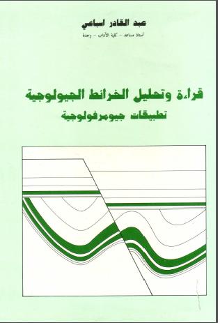 قراءة و تحليل الخريطة الجيولوجية