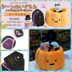 2017 Halloween Sumikko Gurashi Collection