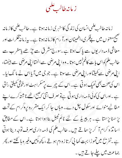Talib ilm Ke Faraiz Urdu Essay Topics Urdu Mazmoon
