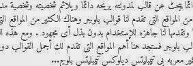 خط Amiri