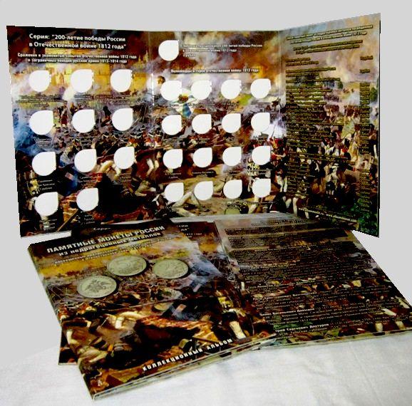 Бородино Альбомы 200 лет победы 1812 пустые + монеты 28 шт продам дешево
