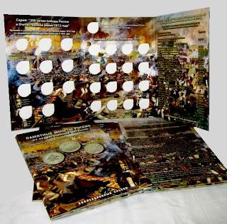 Бородино Альбомы 200 лет победы 1812 пустые + монеты 28 шт продаю