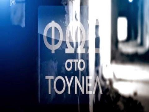 fos-sto-tounel-epeisodio-30-1-2015