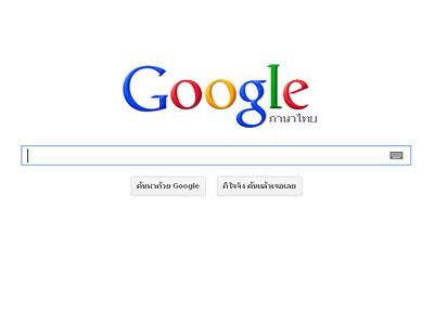 รวบรวมผลิตภัณฑ์ของ Google, A product of Google