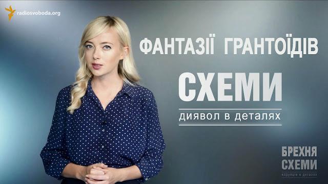 Лжецы - СМИ. Фантазии грантоедов. Радио Свобода