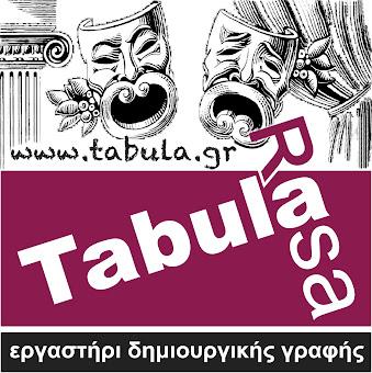 """εργαστήρι δημιουργικής γραφής """"Tabula Rasa"""""""