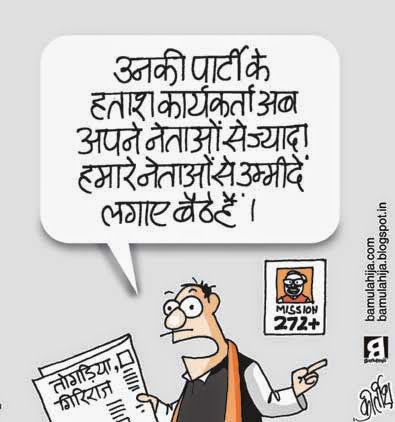 bjp cartoon, congress cartoon, election 2014 cartoons, cartoons on politics, indian political cartoon