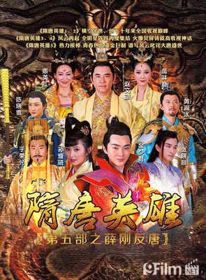 Heroes of Sui and Tang Dynasties 5 2015 poster