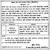 Jilla Jal ane Swachhata aekam Chhota Udepur Recuitment 2015