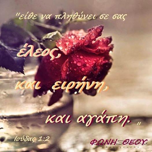ΑΓΑΠΗ ΘΕΟΥ - ΠΙΣΤΗ ΖΩΣΑ - ΑΦΘΑΡΣΙΑ
