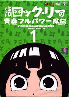 Naruto Rock Lee – นารูโตะร๊อคลี กับก๊วนนินจาสุดป่วน Vol. 1-17 ตอนที่ 1-51 (จบ)