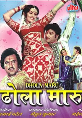 Dhola Maru (1983) - Gujarati Movie