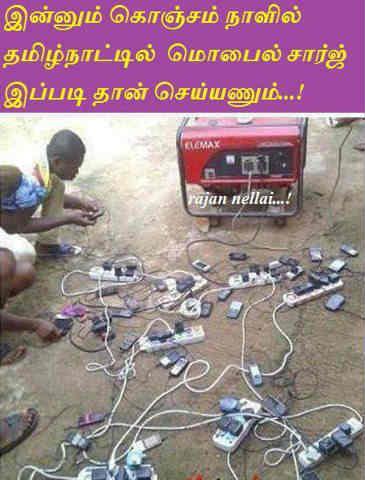 Mobile phone charging in tamilnadu Joke | Funny Pics | இன்னும் கொஞ்ச நாளில் தமிழ்நாட்டில் மொபைல் சார்ஜ் இப்படிதான் செய்யணும்