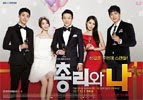 Prime Minister and I poster featuring Lee Bum Soo, Im Yoon Ah, Yoon Shi Yoon, Chae Jung Ahn and Ryu Jin.
