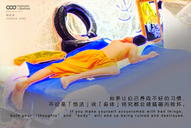 月明洞,习惯,想法,身体,搞砸,败坏,睡觉,Joshua Jung, Providence, Wolmyeung Dong, habits, thought, body, ruined, destroyed, sleeping