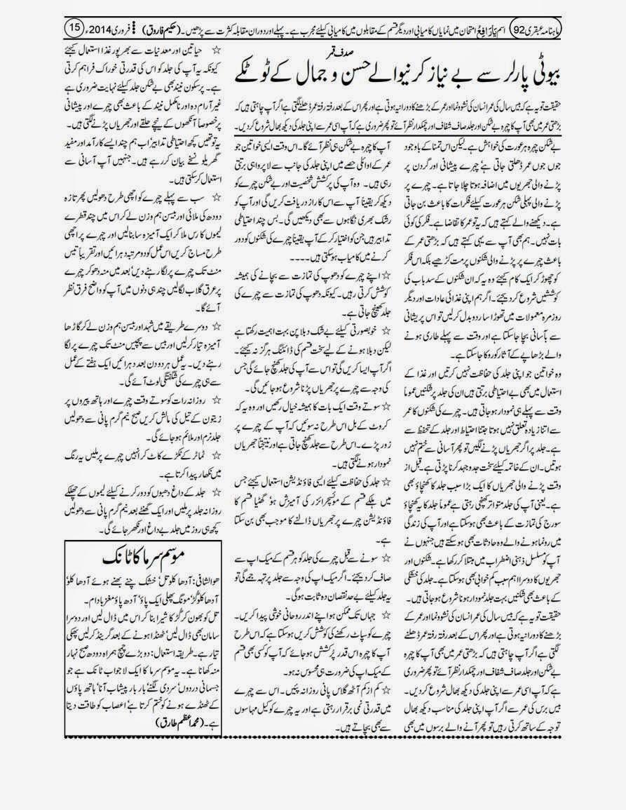 February 2014 Ubqari Magazine page 15