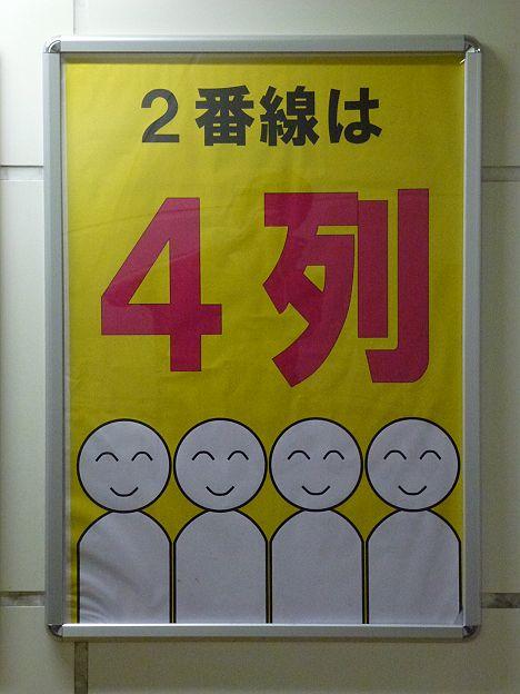 2番線は4列