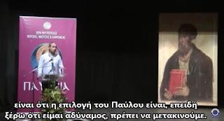 Νίκος Λυγερός - Ο Απόστολος Παύλος και η διαχείριση κρίσεων.