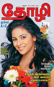 Kungumam thozhi tamil magazine 2014