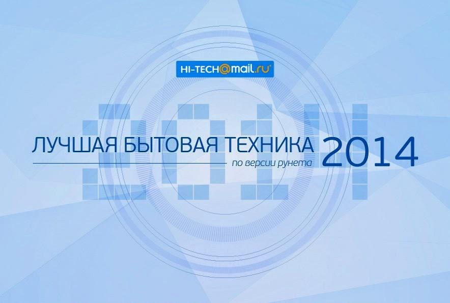 Лучшая бытовая техника 2014 года по версии Рунета результаты голосований