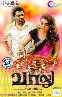 Vaalu Vimarsanam ~ Silambarasan | Hansika Motwani | Santhanam, Vaalu cinema review in tamil