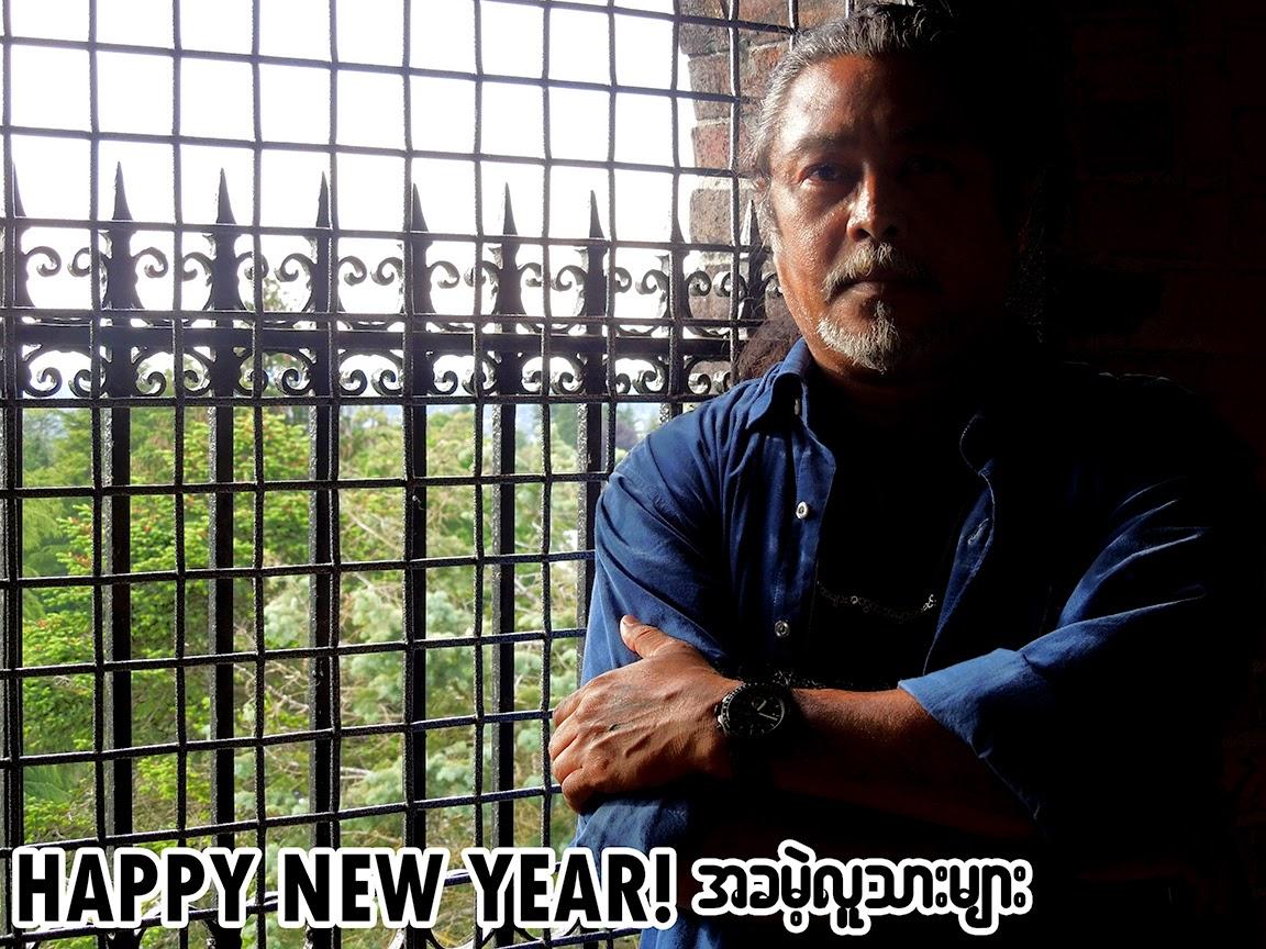 ေက်ာ္သူ – Happy New Year! အခမဲ့