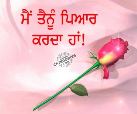 ... Punjabi Romantic Love SMS Jokes, Punjabi Text Messages, Funny Punjabi