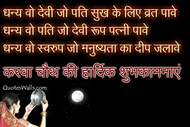 Karwa Chauth Hindi Shayari Wishes