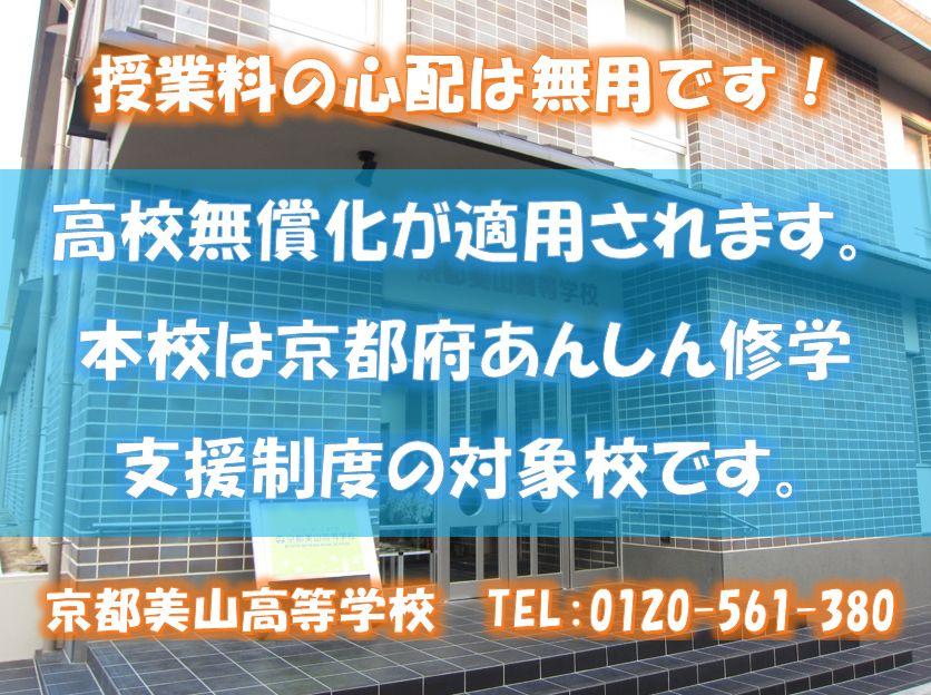 京都 美山 高校