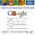 Google Apps for Edu ΕΠΑΛ Ελ. Βενιζέλου