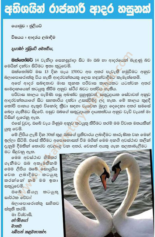 500 x 766 jpeg 328kB, Just Like Amdange Katha Sinhala Story Lanka Fun ...