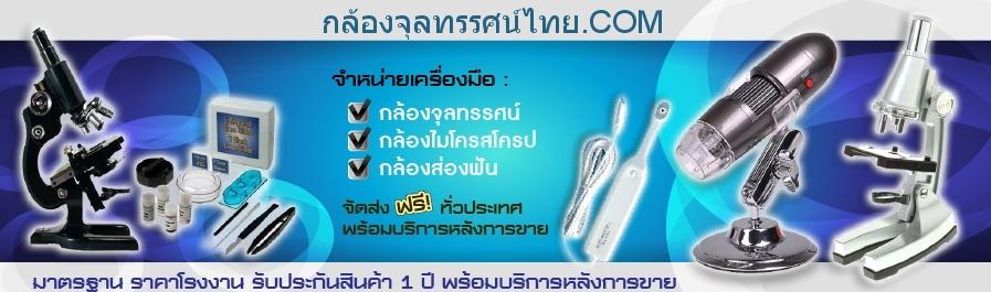 กล้องจุลทรรศน์ไทย.com