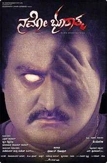 Namo Bhootatma (2014) Kannada Movie Poster