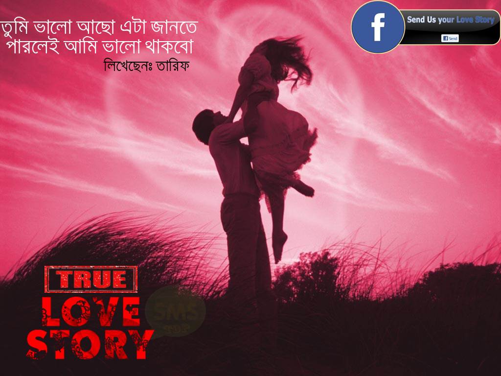 tumi-valo-acho-jante-parle_true_top_Love_Story_Bangla.png